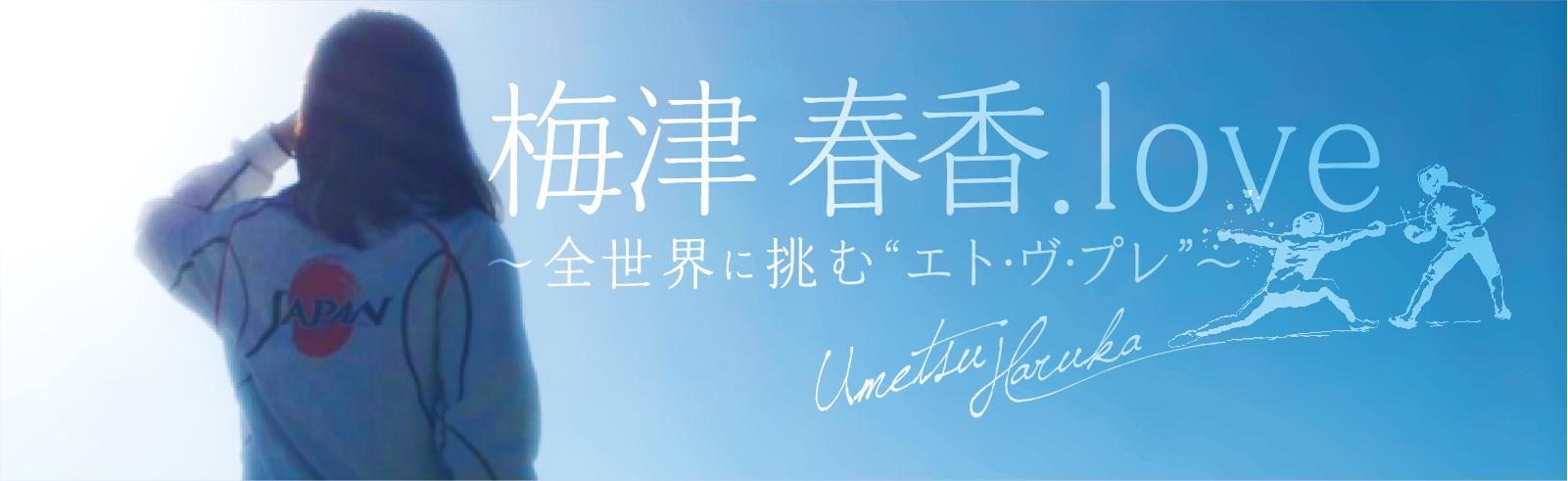 フェンシング女子フルーレ日本代表、梅津春香オリンピックへの挑戦